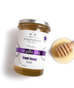 alabasinis thyme honey 250g & 400g
